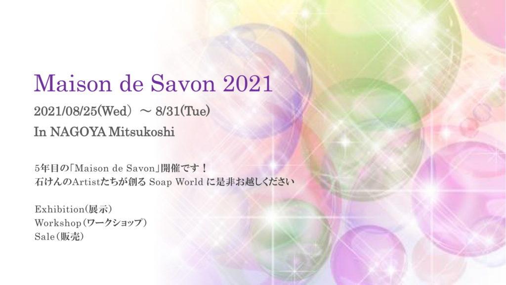 Maison de Savon 手作り石けん展示会