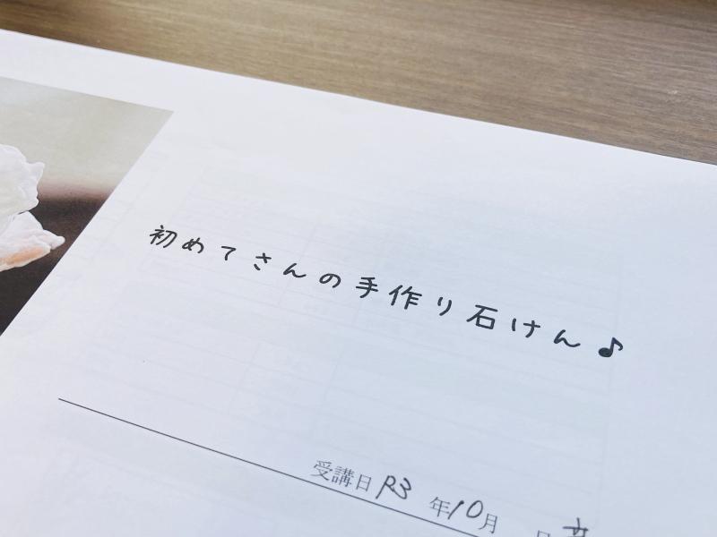 手作り石けん体験 神奈川県 初心者 マーブルソープ1